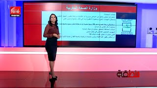 منطقة محظورة:على من تقع مسؤولية تفاقم الوضع الصحي في المغرب وكيف يواجه خصاص الكفاءات لمحاربة الوباء؟