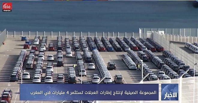 المجموعة الصينية لإنتاج إطارات العجلات تستثمر 4 مليارات في المغرب