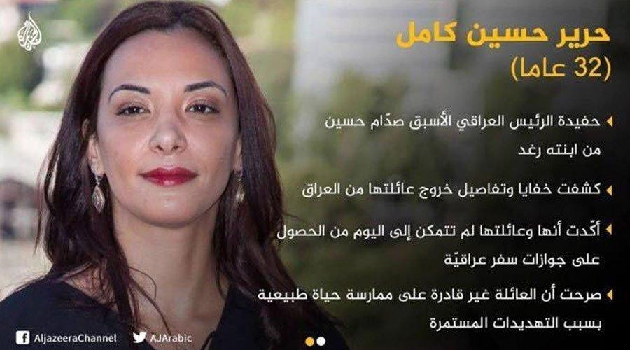 """لبنى أبيضار حفيدة صدام حسين.. حسب قناة """"الجزيرة"""""""
