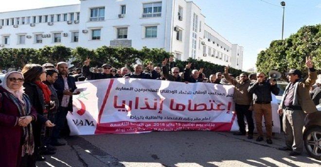 """""""المتصرفون"""" يحتجون ضد حكومة العثماني ويتوعدون بالتصعيد"""
