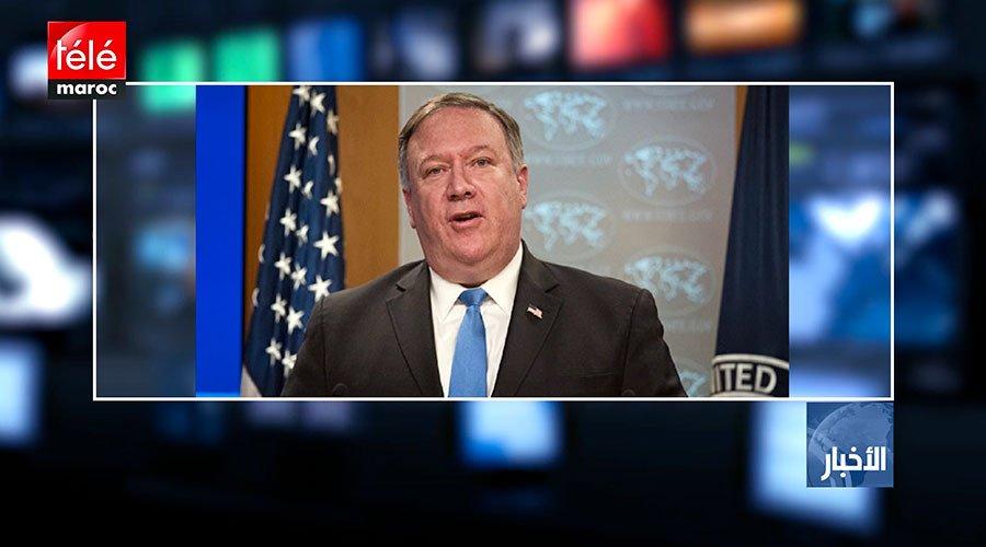 وزير الخارجية الأمريكي يعلن عن زيارة للمغرب مطلع دجنبر المقبل