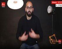بورتريه الفنان الفوتوغرافي بدر بوزوبع في فقرة ألوان