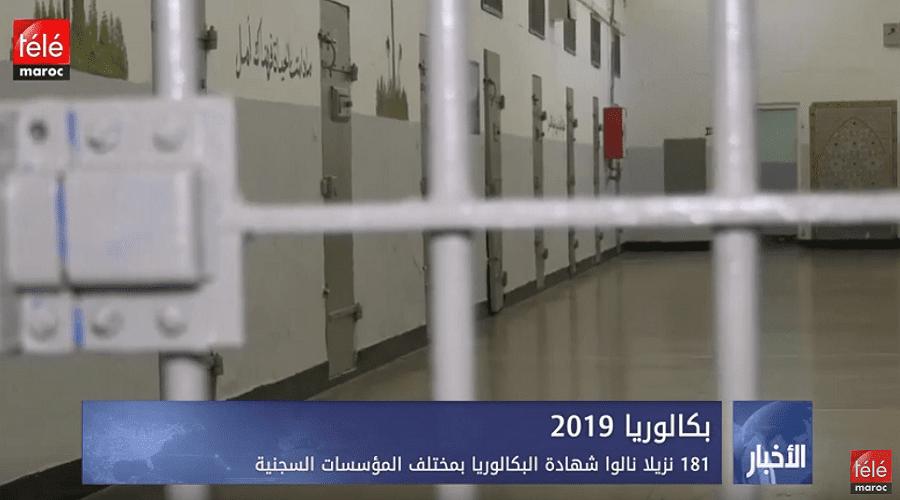 بكالوريا 2019: 181 نزيلا نالوا شهادة البكالوريا بمختلف المؤسسات السجنية