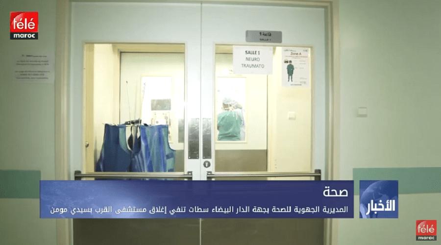 المديرية الجهوية للصحة بجهة الدار البيضاء سطات تنفي إغلاق مستشفى القرب بسيدي مومن