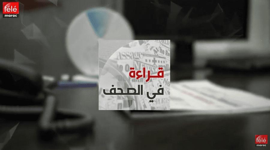 قراءة في أبرز عناوين الصحف الوطنية والدولية ليوم السبت 14 شتنبر