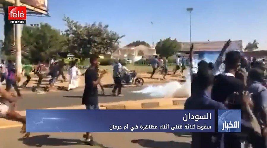 سقوط ثلاثة قتلى أثناء مظاهرة في أم درمان