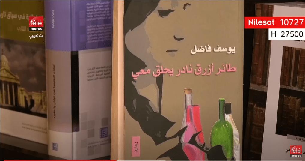 """كتاب اليوم : """"طائر أزرق نادر يحلق معي"""" للكاتب المغربي """"يوسف فاضل"""""""