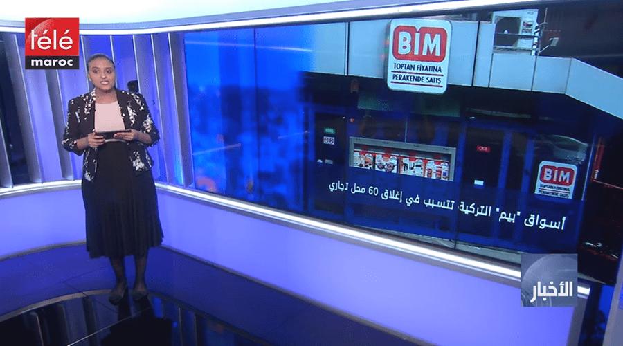 شاشة تفاعلية : شركة بيم التركية تخرج عن صمتها بعد تهديدات بإغلاق محلاتها في المغرب