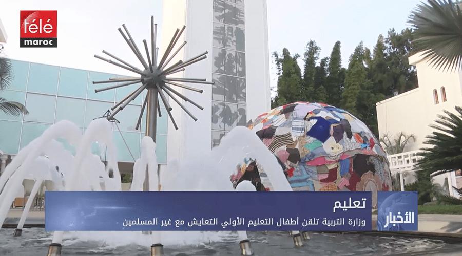 وزارة التربية تلقن أطفال التعليم الأولي التعايش مع غير المسلمين