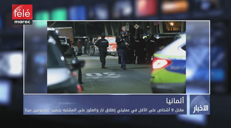 مقتل 9 أشخاص على الأقل في عمليتي إطلاق نار والعثور على المشتبه بتنفيذ الهجومين ميتا