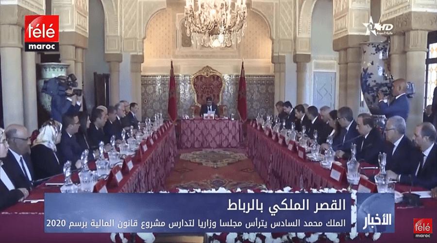 الملك يترأس مجلسا وزاريا لتدارس مشروع قانون المالية برسم2020