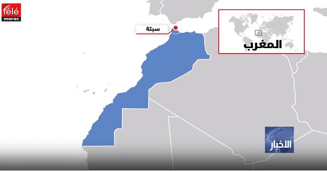 سبتة المحتلة.. اعتقال متزعمي شبكة متخصصة في نقل جزائريين بطريقة غير شرعية إلى إسبانيا