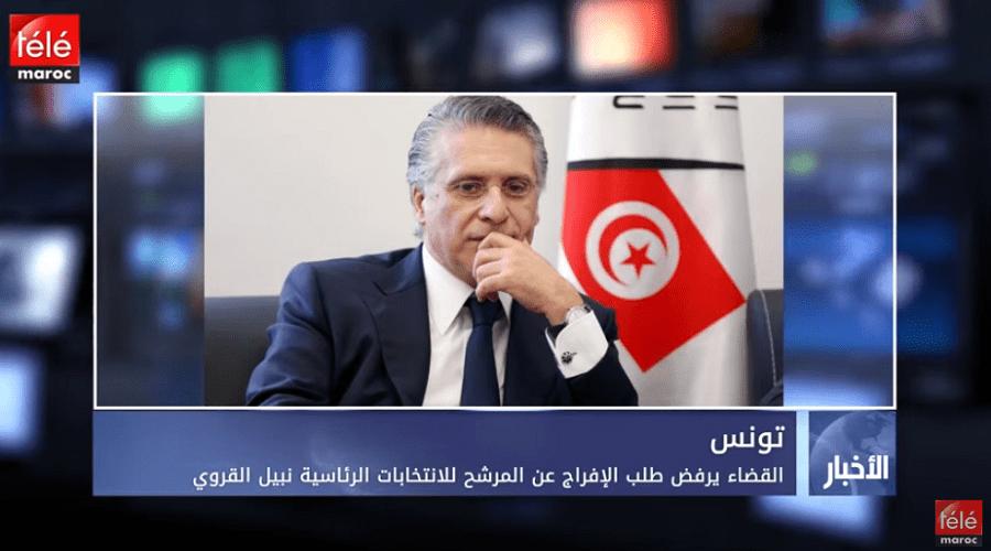 تونس: القضاء يرفض طلب الإفراج عن المرشح للانتخابات الرئاسية نبيل القروي