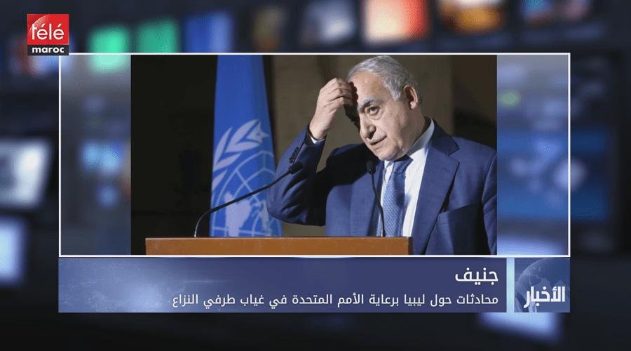 محادثات حول ليبيا برعاية الأمم المتحدة في غياب طرفي النزاع