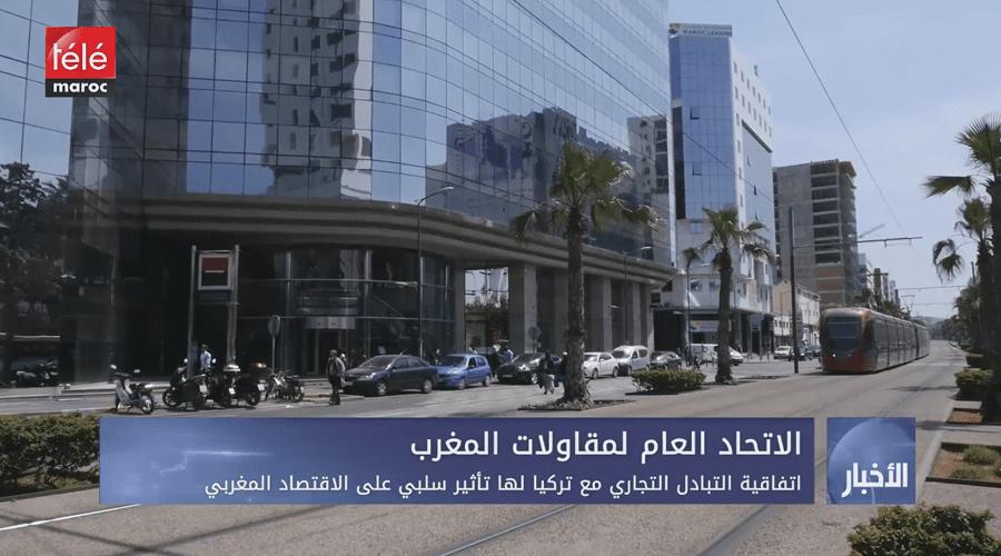 اتفاقية التبادل التجاري مع تركيا لها تأثير سلبي على الاقتصاد المغربي