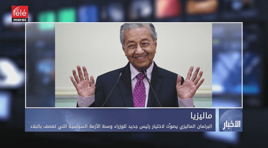 البرلمان الماليزي يصوت لاختيار رئيس جديد للوزراء وسط الأزمة السياسة التي تعصف بالبلاد