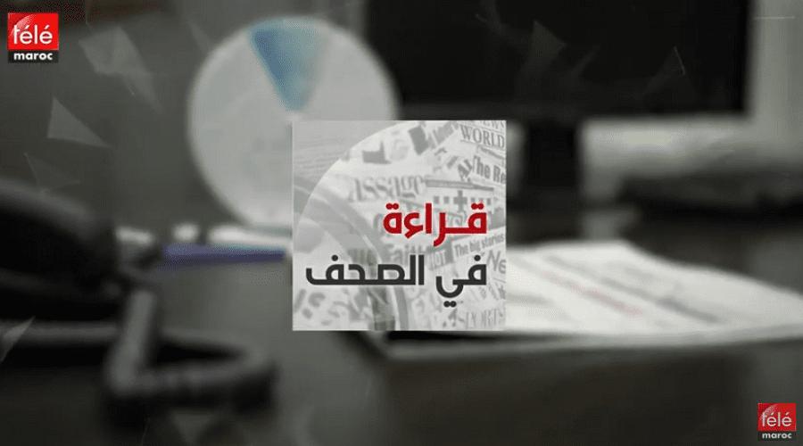 قراءة في أبرز الصحف الوطنية والدولية ليوم الثلاثاء 25 يونيو