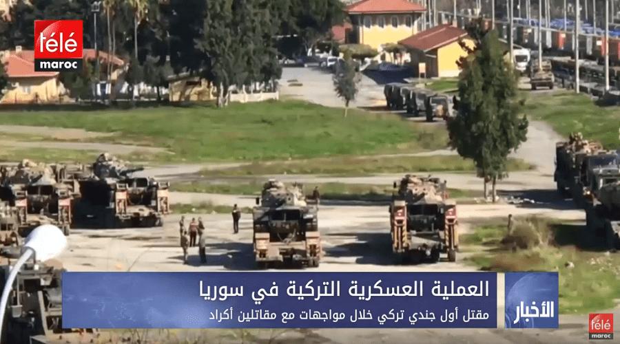 مقتل أول جندي تركي خلال مواجهات مع مقاتلين أكراد