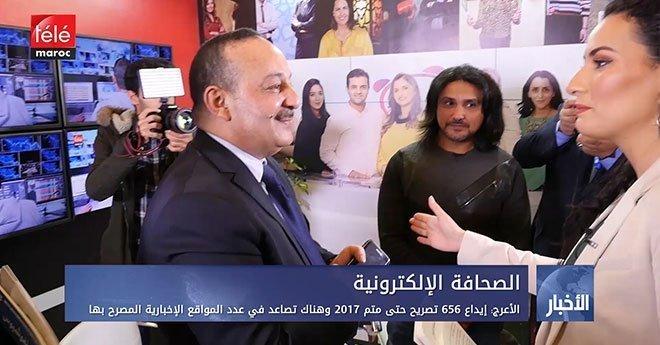 فيديو..الأعرج: إيداع 656 تصريح حتى متم 2017 وهناك تصاعد في عدد المواقع الإخبارية المصرح بها