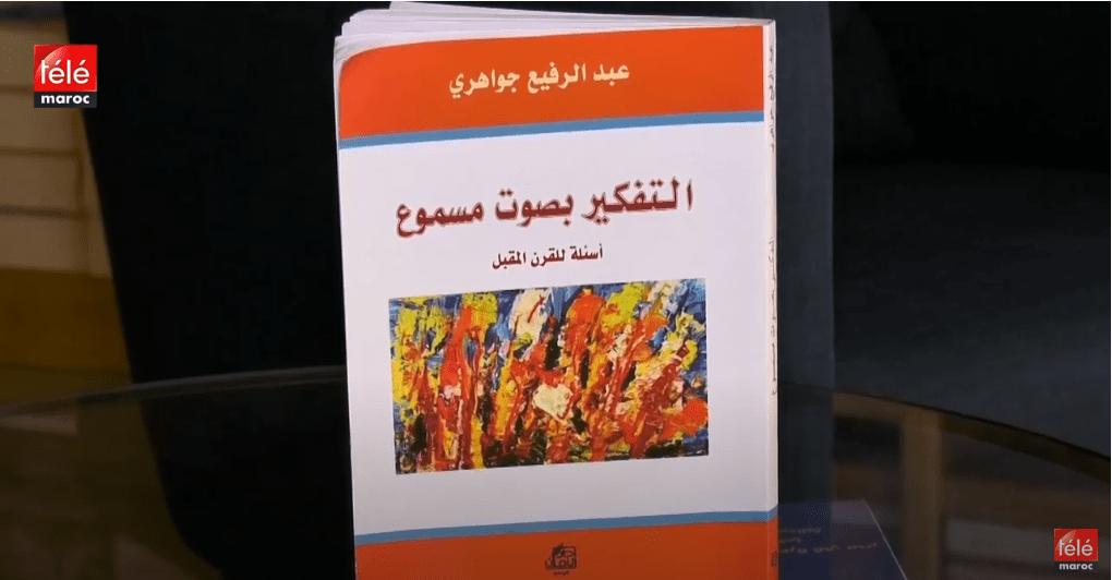 """كتاب اليوم : """"التفكير بصوت مسموع"""" للكاتب المغربي """"عبد الرفيع جواهري """""""