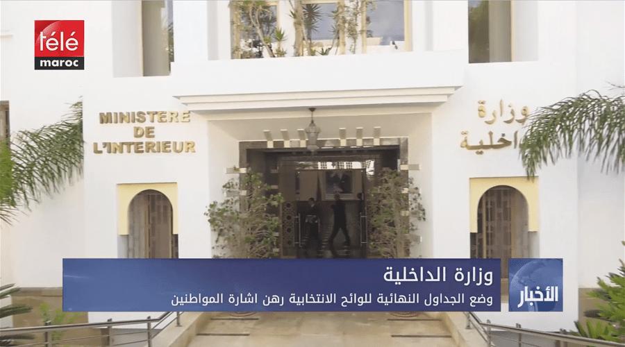 وضع الجداول النهائية للوائح الانتخابية رهن اشارة المواطنين