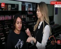 """""""ماكياج الخطوبة"""" مع خبيرة التجميل مونية بناني"""