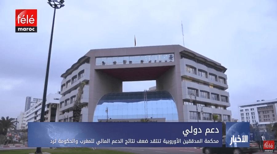 محكمة المدققين الأوروبية تنتقد ضعف نتائج الدعم المالي للمغرب والحكومة ترد