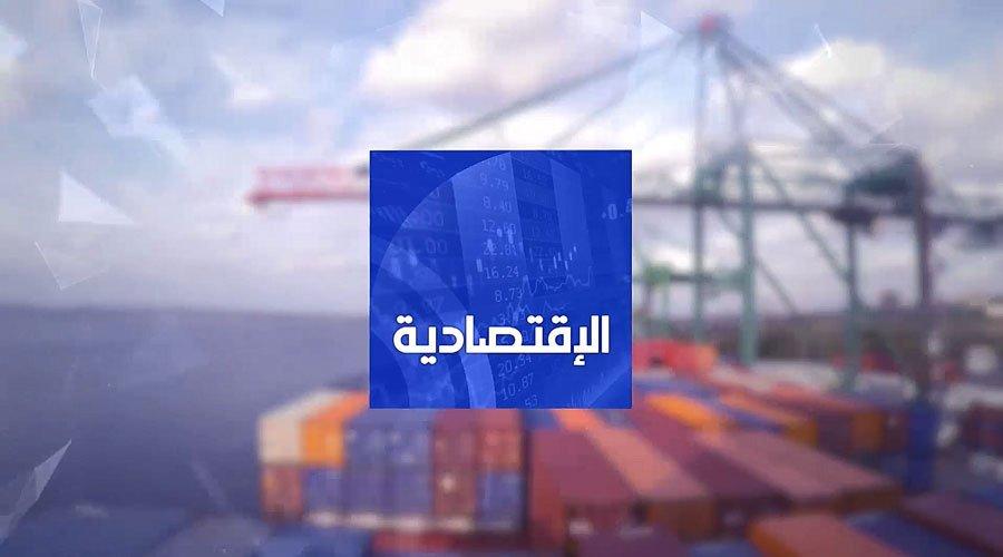 النشرة الإقتصادية ليوم الثلاثاء 05 نونبر 2019