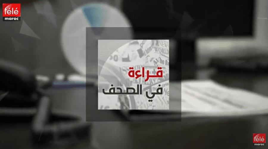 قراءة في أبرز عناوين الصحف الوطنية والدولية ليوم السبت 10 غشت