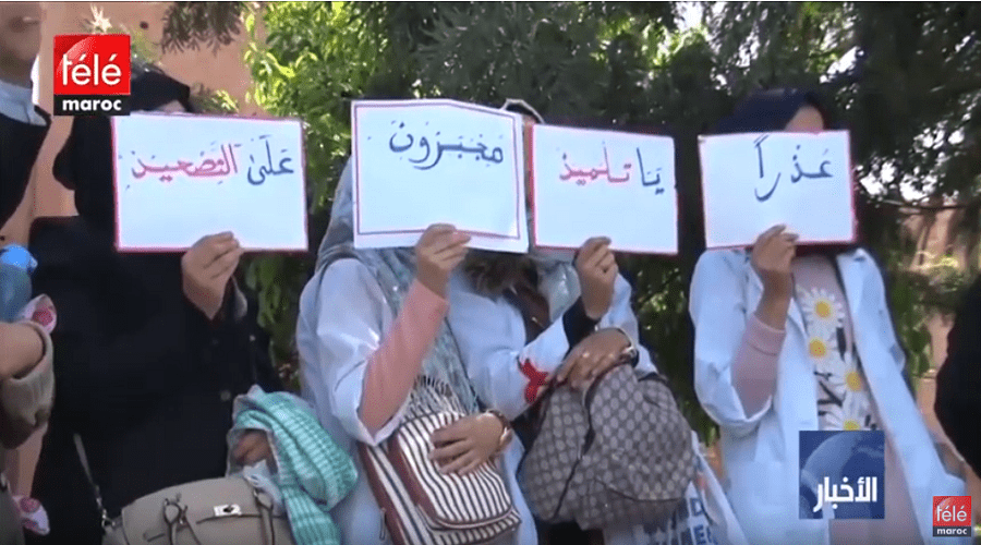 الأساتذة المتعاقدون يعودون للاحتجاج بخوض إضراب وطني لمدة 48 ساعة