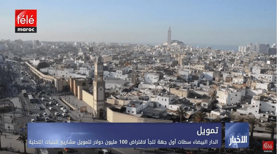 الدار البيضاء سطات أول جهة تلجأ لاقتراض 100 مليون دولار لتمويل مشاريع للبنيات التحتية