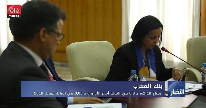 بنك المغرب.. ارتفاع الدرهم بـ 0,8 في المائة أمام الأورو و بـ 0,05 في المائة مقابل الدولار