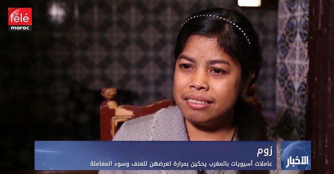 فيديو .. عاملات اسيويات بالمغرب يحكين بمرارة تعرضهن للعنف وسوء المعاملة