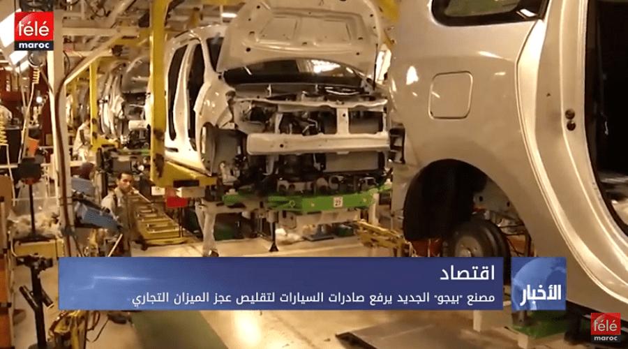 """مصنع """"بيجو"""" الجديد يرفع صادرات السيارات لتقليص عجز الميزان التجاري"""