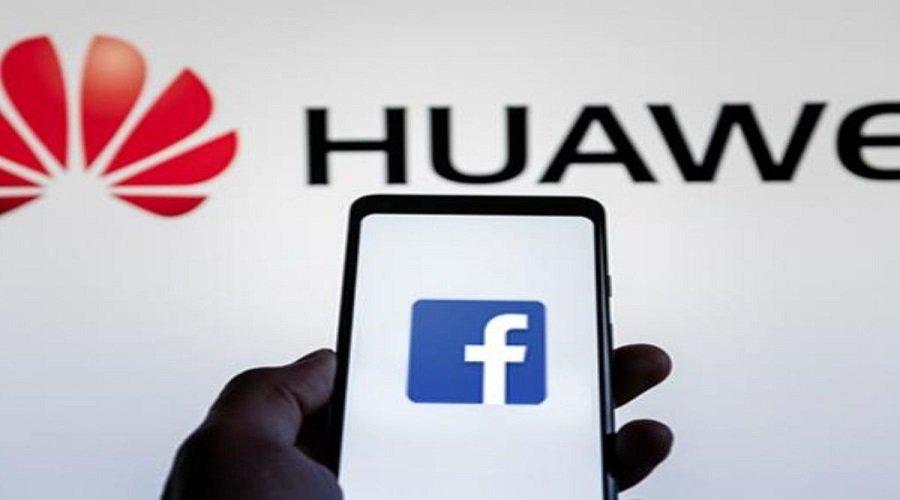 """""""فيسبوك"""" توجه ضربة جديدة لـ """"هواوي"""" وتمنعها من استخدام تطبيقاتها"""