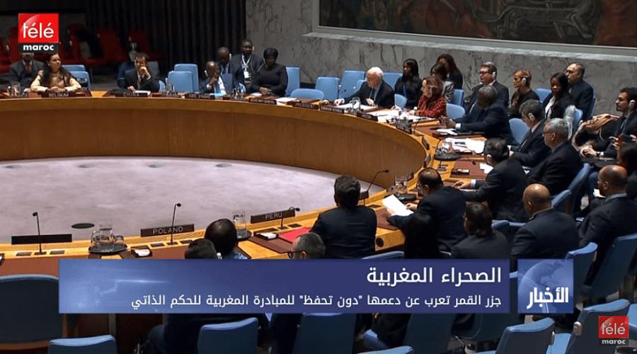"""جزر القمر تعرب عن دعمها """"دون تحفظ"""" للمبادرة المغربية للحكم الذاتي"""
