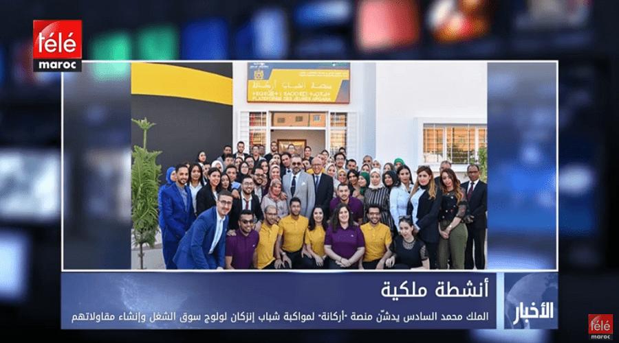 الملك محمد السادس يدشن منصة أركانة لمواكبة شباب إنزكان لولوج سوق الشغل وإنشاء مقاولاتهم