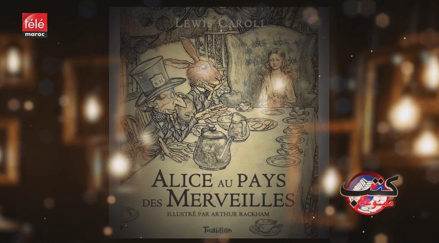 كتب ممنوعة : قصة منع كتاب أليس في بلاد العجائب للكاتب الانجليزي لويس كارول