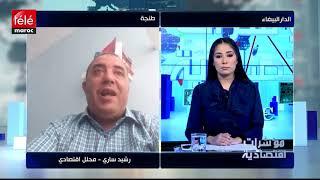 مؤشرات إقتصادية: إجراءات لجنة اليقظة الإقتصادية وخطة الإتحاد العام لمقاولات المغرب للنهوض بالإقتصاد