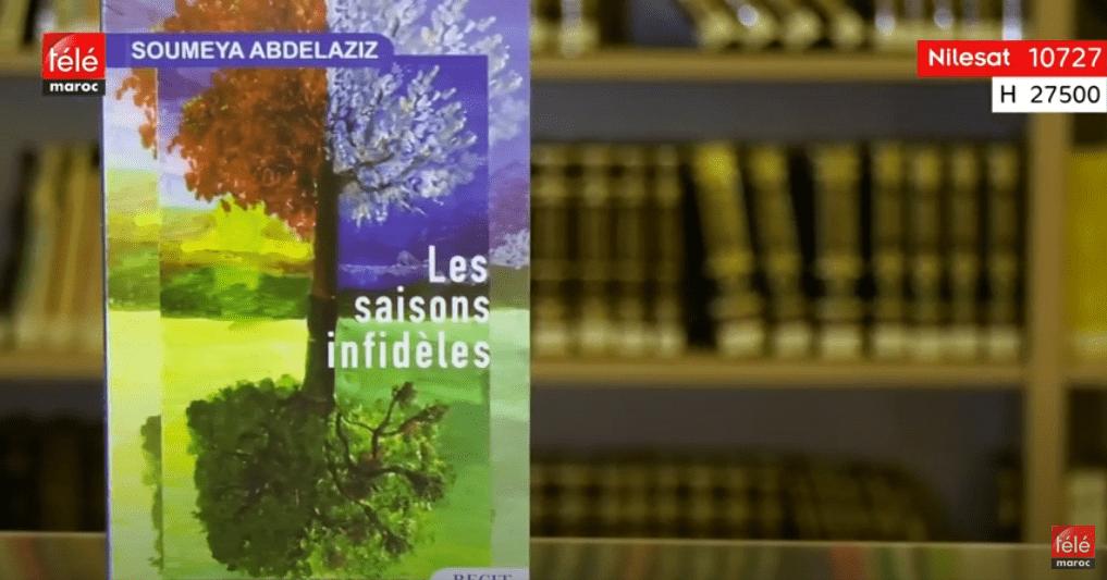 """كتاب اليوم : """"Les Saisons infidéles"""" للكاتبة المغربية """"سمية عبد العزيز"""""""