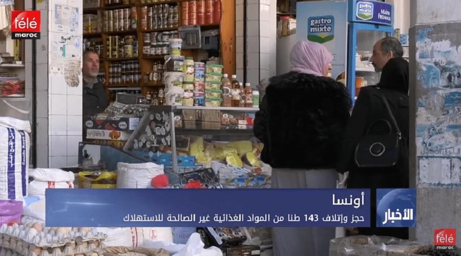 أونسا: حجر وإتلاف 143 طنا من المواد الغذائية غير الصالحة للاستهلاك
