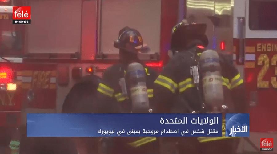 الولايات المتحدة: مقتل شخص في اصطدام مروحية بمبنى في نيويورك