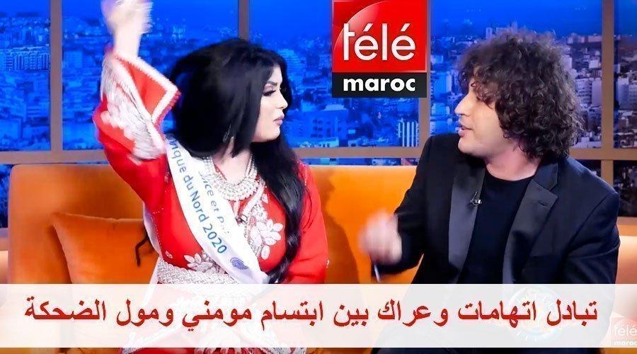 تبادل اتهامات وعراك بين ابتسام مومني ومول الضحكة