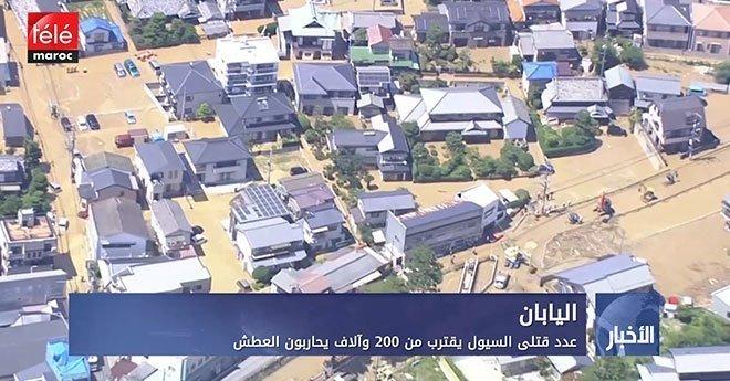 فيديو..اليابان :عدد قتلى السيول يقترب من 200 وآلاف يحاربون العطش