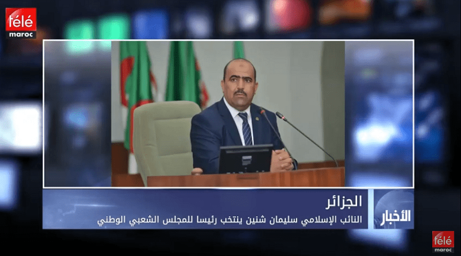 الجزائر: النائب الإسلامي سليمان شنين ينتخب رئيسا للمجلس الشعبي الوطني