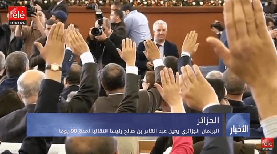 البرلمان الجزائري يعين عبد القادر بن صالح رئيسا بن صالح رئيسا انقاليا لمدة 90 يوما