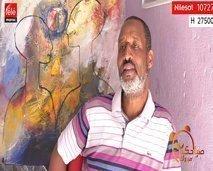 الفنان التشكيلي أحمد بويدي يقربنا من بداياته