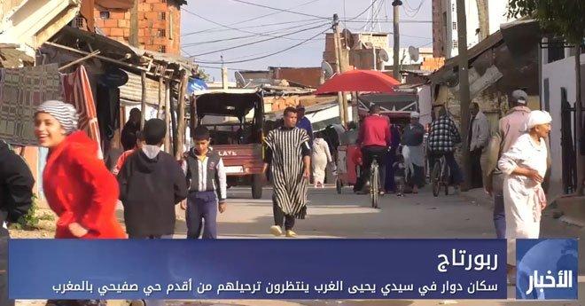 فيديو .. سكان دوار في سيدي يحيى الغرب ينتظرون ترحيلهم من أقدم حي صفيحي بالمغرب