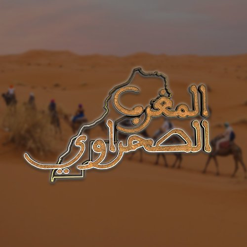 المغرب الصحراوي