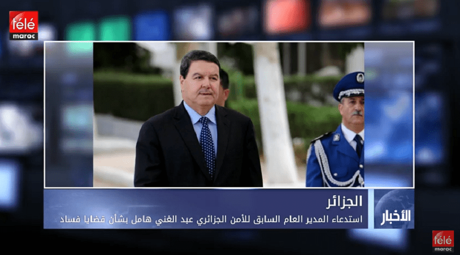الجزائر: استدعاء المدير العام السابق للأمن الجزائري عبد الغني هامل بشأن قضايا فساد